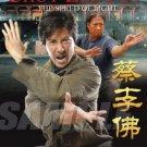 VO1144A Choy Lee Fut Speed of Light Sammo Hung Kane Kosugi - HK Martial Arts Action DVD