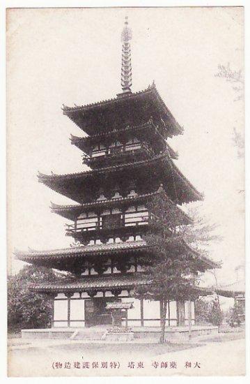Vintage JAPAN Japanese Postcard YAKUSHIJI Temple Pagoda, Nara #EC36