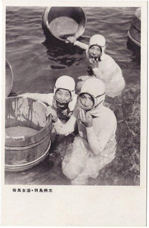 Vintage JAPAN Japanese Postcard AMA Sea Pearl Divers Diving #EG60