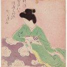 Set of 4 Vintage JAPAN Japanese Art Postcards w/ Folder SADO Island Song Lyrics #EA71