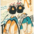 1935 Vintage JAPAN Japanese Art Artist Signed Postcard Woodblock Print Geisha #EAW7