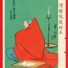 1908 JAPAN Japanese Art Artist Postcard KOKKEI SHINBUN Monk Funny Disguise #EAK12