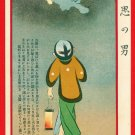 "1908 JAPAN Japanese Art Postcard KOKKEI SHINBUN ""Man of Thinking"" Moon Geese #EAK15"