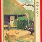 1908 JAPAN Japanese Art Postcard KOKKEI SHINBUN Peaceful Calm Mountain Life #EAK16