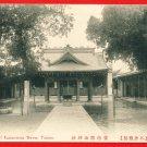 Antique Postcard FORMOSA Taiwan Under Japanese Rule Pre-WWII KAIZAN Shrine Tainan #EF6