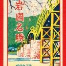 Set of 8 Vintage JAPAN Japanese Postcards w/ Holder Kintai Bridge, Iwakuni in 1927#EC51
