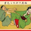 JAPAN Japanese Art Postcard KOKKEI SHINBUN Insulting Lady-Killer #EAK27