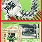 Lot of 2 JAPAN Japanese Advertising Postcards  SAKE Alcohol Drink Barrels Bottles #EOA10