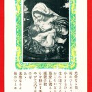 JAPAN Japanese Postcard Poem Glory of Mother Child Baby #EO8