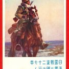 Vintage JAPAN Japanese Postcard Military Art Propaganda Manchuria #EM109