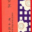 Vintage JAPAN Japanese Art Postcard Woodblock Print Cherry Blossoms #EAW37