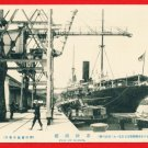 Old Postcard FORMOSA Taiwan Under Japanese Rule KEELUNG Port Pier Ship #EF21