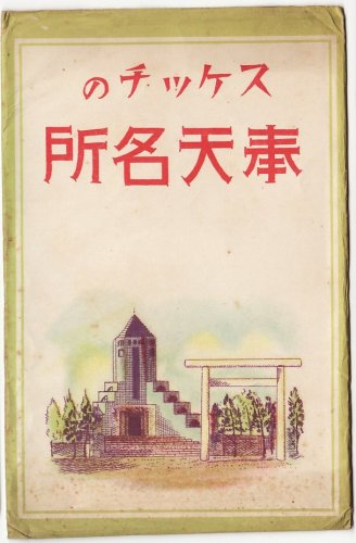 Set of 8 Vintage Art Postcards w/ Folder Mukden Manchukuo Shenyang�China #EF24