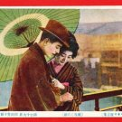 1922 JAPAN Japanese Advertising Postcard Move Film #EOA19