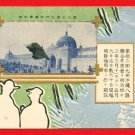 Antique JAPAN Japanese Postcard Kyoshinkai Exhibition  in 1910 #EOE11