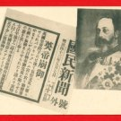 JAPAN Japanese Postcard UK King Edward VII Death in 1910 Paper Extra #EO20