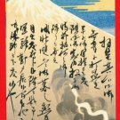 1905 JAPAN Japanese Postcard From Soldier At Front Military Post Dragon Mt. Fuji #EA152