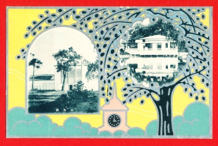 Old JAPAN Japanese Postcard Art Deco Design HOKKAIDO Exhibition Silver Tree #EOE14