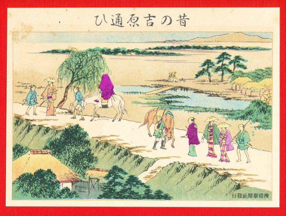 JAPAN Japanese Art Postcard KOKKEI SHINBUN Visiting Yoshiwara in Old Times #EAK33
