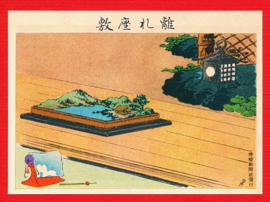 1907 JAPAN Japanese Lithograph Postcard KOKKEI SHINBUN Geisha Pillow Kanzashi #EAK37
