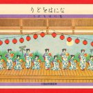 1907 JAPAN Japanese Art Lithograph Postcard KOKKEI SHINBUN Geisha Dance on Stage #EAK39