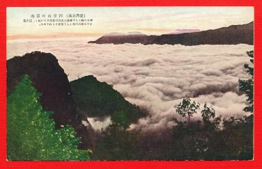 Vintage Japanese Postcard FORMOSA Taiwan Alishan Mountain Clouds #EF33