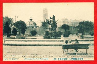 Vintage Postcard FORMOSA Taiwan Under Japanese Rule Government Building Park #EF35