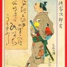 JAPAN Japanese Postcard KOKKEI SHINBUN Crescent JIROKICHI Ronin SAMURAI Hero#EAK43