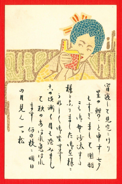 Antique JAPAN Japanese ART NOUVEAU Postcard Mosaic Beautiful Woman Beauty #EA164