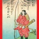 JAPAN Art Postcard Japanese First Emperor JINMU Bow Arrow #35  #EE15