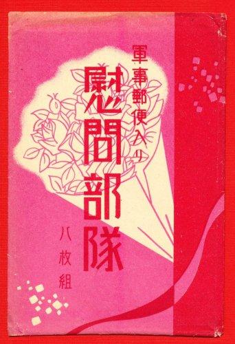 Set of 8 JAPAN Japanese Postcard w/ Folder WWII War Home Front Women Actresses Military Post #EG104