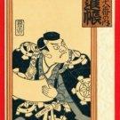 Antique JAPAN Woodblock Print Postcard Japanese Traditional Play KABUKI UKIYOE #EAW50