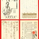 Lot of 4 Antique JAPAN Japanese Advertising Postcards Paper Varnish Muslin MISO #EOA44