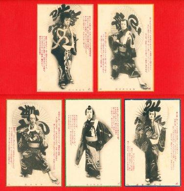 Lot of 5 Antique JAPAN Japanese Postcards KABUKI Classic Play Actors #EO25