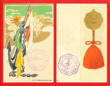 Lot of 2 JAPAN Japanese Postcards Navy Patriot Women's Association Korea Yongsan in 1907 #EF41