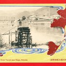 Antique JAPAN Japanese Postcard  River TENRYU Water Wheel #EC71