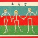 1908 JAPAN Japanese Art Postcard KOKKEI SHINBUN Comical Image Bones Joints Body #EAK46