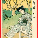 "JAPAN Japanese Postcard KOKKEI SHINBUN Woman Bench ""Are you alone?"" #EAK48"