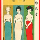 JAPAN Japanese Art Postcard KOKKEI SHINBUN Three Stages of Women Nude Underwear #EAK56