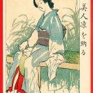 JAPAN Japanese Art Postcard KOKKEI SHINBUN Beauty Woman Cooling Off Fan Legs #EAK57