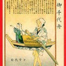JAPAN Japanese Art Postcard KOKKEI SHINBUN Street Performance Boat Doll #EAK59