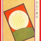 1907 JAPAN Japanese Postcard KOKKEI SHINBUN Tea House Advertising Art Moon #EAK60