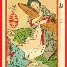 JAPAN Japanese Art Postcard KOKKEI SHINBUN Cat Women #EAK64