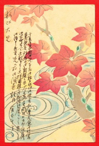 JAPAN Japanese Hand Colored Postcard to Army Soldier at Front Russo Japanese War #EAW60