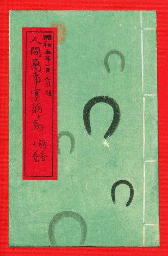 JAPAN Japanese Art Artist Postcard Woodblock Print God Deity Hare Myth #EAW56