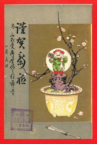 Antique JAPAN Japanese Art Postcard Bonsai Tree God New Year #EA189