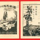 Lot of 2 JAPAN Japanese Postcards Army Propaganda Poster Image #EM149