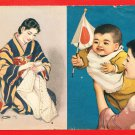 Set of 2 JAPAN Japanese Art Postcards WWII Home Front Woman Beauty #EM151