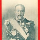 Antique JAPAN Japanese Postcard Imperial Navy Admiral TOGO Uniform #EM154
