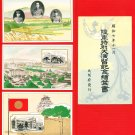 Set of 3 JAPAN Japanese Postcards w/ Folder Army Maneuvers in 1932 #EM167